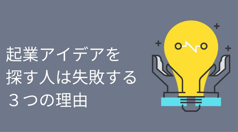 起業のアイデアを探す人は失敗する