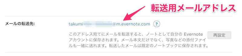 Evernote転送用メールアドレスの確認方法