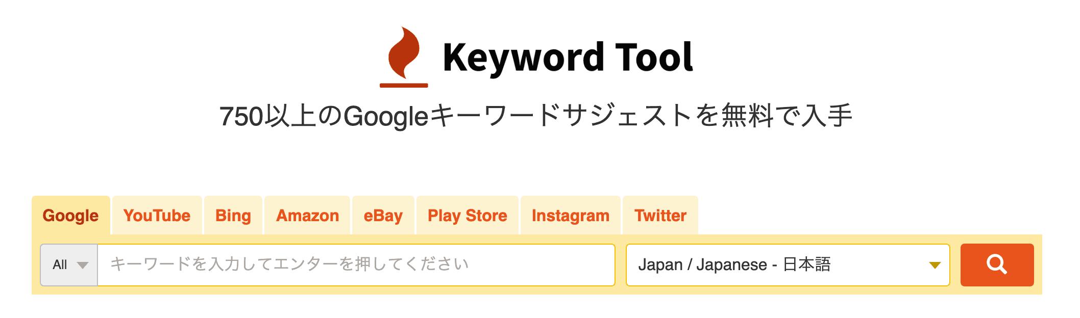 key word tool ioの検索画面を解説