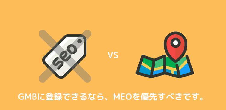 MEOとSEOを比べれば、MEO対策を優先すべき。