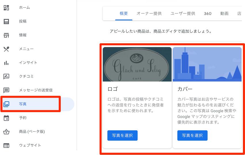 Googleマイビジネスにロゴとカバー写真を追加する