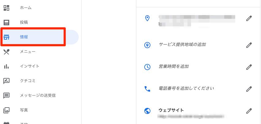 Googleマイビジネスの、ビジネス情報の入力方法
