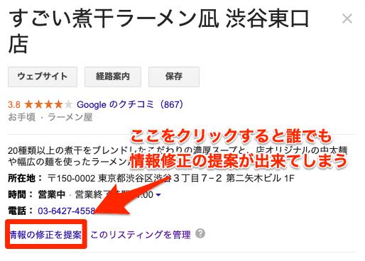 知らない間にリスティングの情報を書き換えられないよう、定期的にGoogleマイビジネスは監視しよう