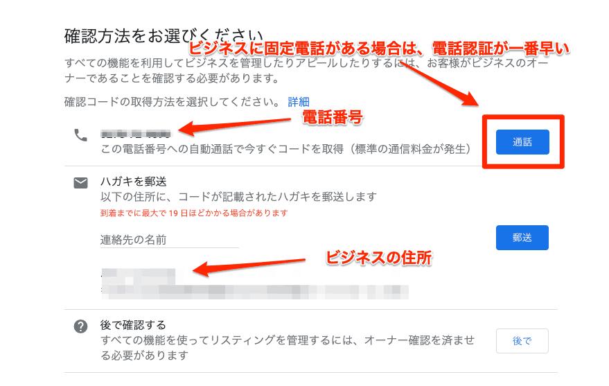 Googleマイビジネスの認証方法
