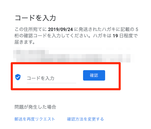Googleマイビジネスのオーナー承認コードを入力する