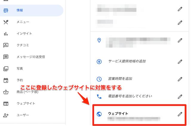 Googleマイビジネスに登録したウェブサイトに対して被リンクの対策を行う