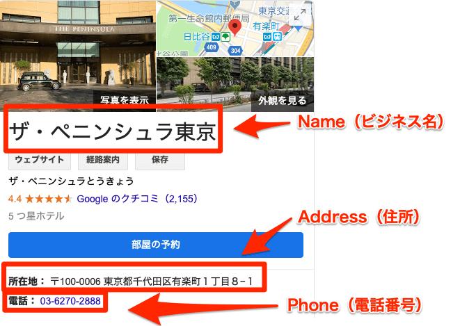 NAPとは、name、address、phone(ビジネス名/住所/電話番号)の略です。