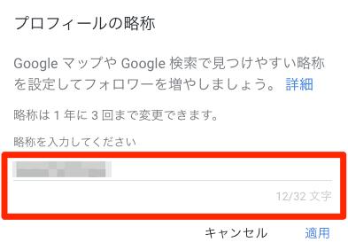 Googleマイビジネスでプロフィールの略称を取得する方法」