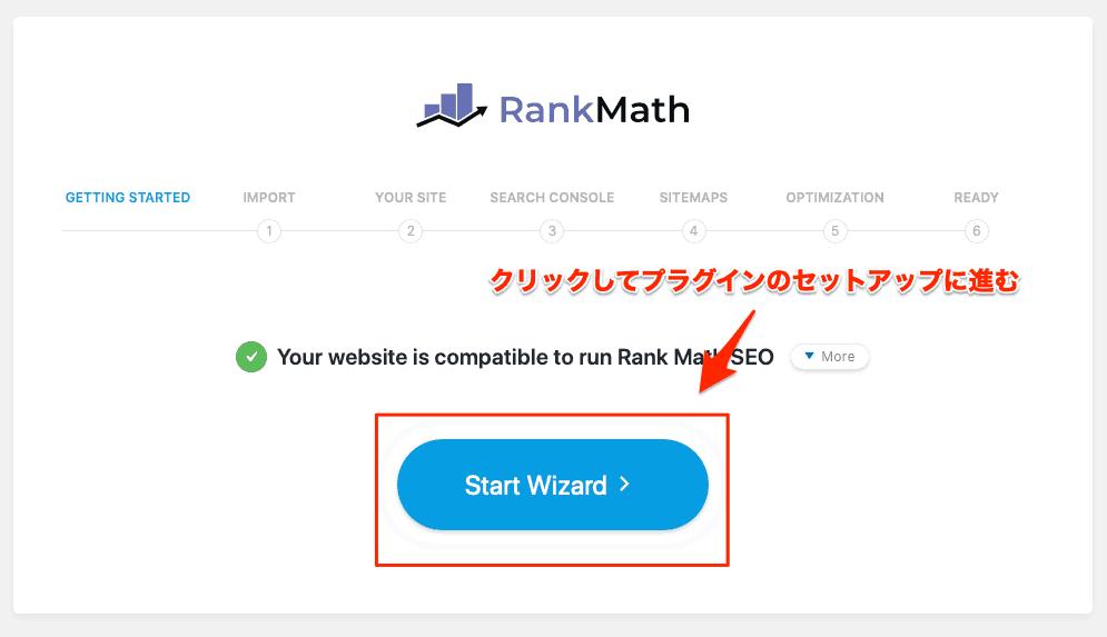 Rank Mathのアカウント認証が完了したら、セットアップウィザードへ進みます。