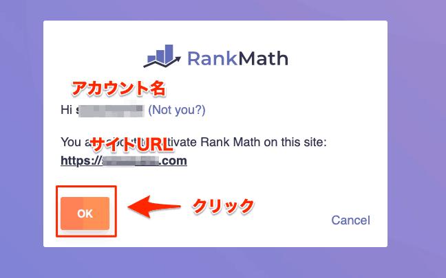 rankmathのアカウントと連携するサイトのURLを確認する
