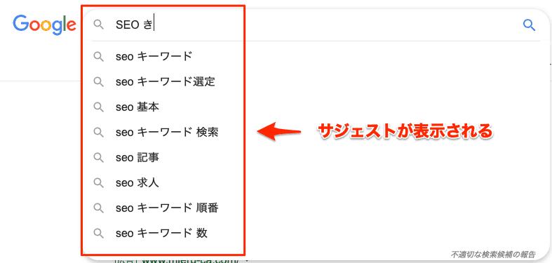 ロングテールキーワードの探し方1:オートコンプリート機能を使う