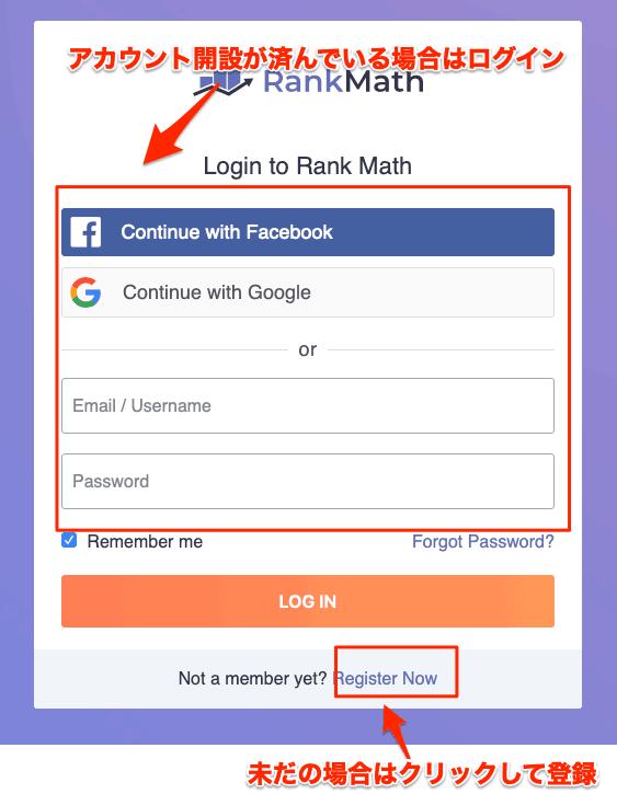 rankmathアカウントにログインをする
