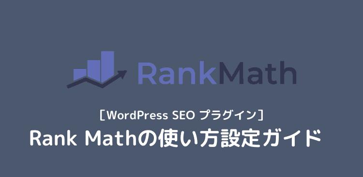 【2020年版】Rank Mathの使い方ガイド(設定方法)