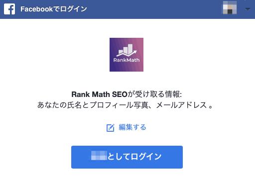 rankmathアカウント開設にフェイスブックを利用する
