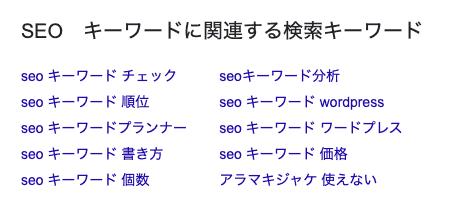 ロングテールキーワードの探し方2:関連する検索キーワード