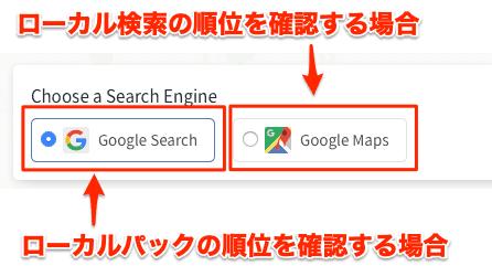 ローカルパックの順位を計測する場合はGoogle検索。ローカル検索の順位を計測する場合はGoogleマップ