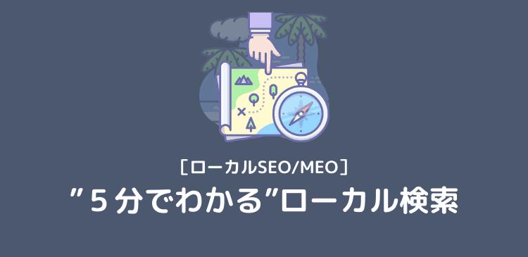 """【2020年最新】""""5分でわかる""""ローカル検索アイキャッチ"""
