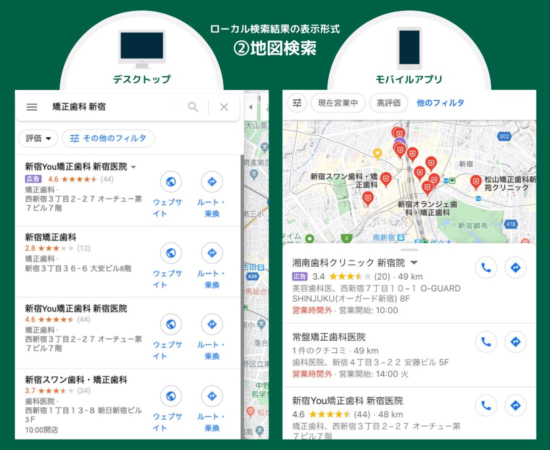 地図検索を使った際のローカル検索結果
