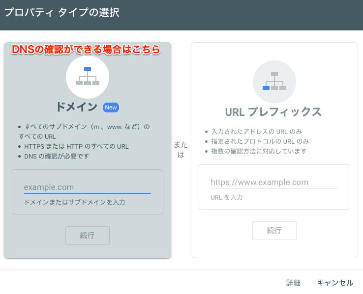 ドメインの認証を行い、サイトの所有権を確認します